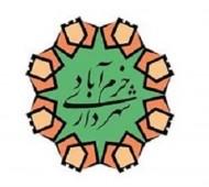جزئیاتی تازه از پرونده فساد در شهرداری خرمآباد / ۵ نفر دستگیر شدند