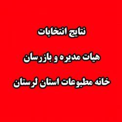 ترکیب اعضای اصلی و علیالبدل خانه مطبوعات استان لرستان اعلام شد