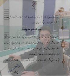 تقدیر مدیرعامل شرکت مخابرات ایران از امیر علیپناهیان