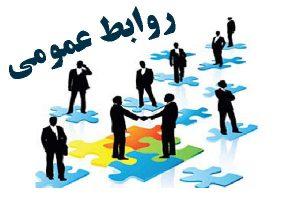 اسامی و شماره تلفن روابط عمومی های ادارات و نهادهای لرستان