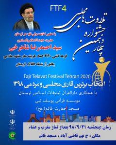 چهاردهمین جشنواره تلاوتهای مجلسی قرآن در خرمآباد برگزار میشود