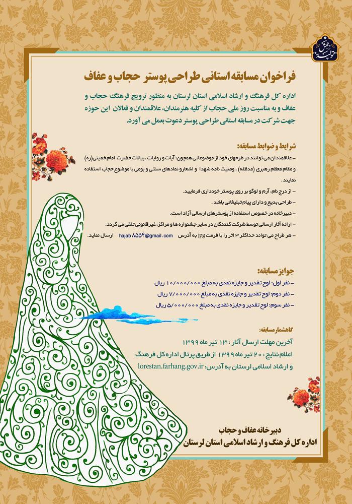 مسابقه استانی طراحی پوستر عفاف و حجاب در لرستان برگزار میشود