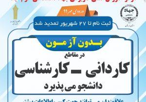پذیرش دانشجو بدون کنکور در مرکز آموزش علمی کاربردی جهاد دانشگاهی خرمآباد