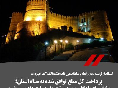 پرداخت کل مبلغ توافق شده به سپاه استان؛ بخشی از پادگان بزودی تحویل دولت داده میشود