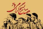 پیام تبریک مدیرکل اطلاعات استان لرستان به مناسبت هفته بسیج