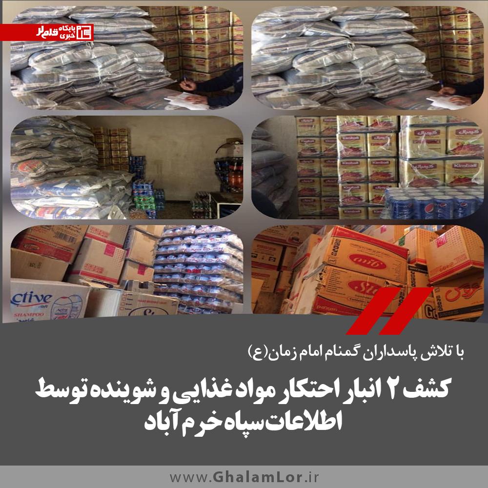 اطلاعات سپاه خرمآباد
