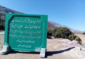 نصب تابلوهای هشدار دهنده زیست محیطی در منطقه سفیدکوه خرم آباد