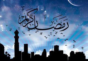 رمضان؛ ماه گشایش درهای فردوس برین