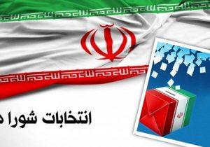 ثبتنام ۳۵۸ نفر برای انتخابات شوراهای روستا در پلدختر