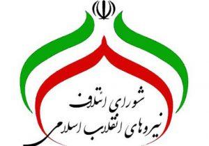 تشکیل دولت انقلابی زمینهساز تحقق بیانیه گام دوم انقلاب است