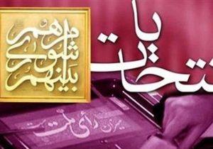 انتخابات شورای شهر خرمآباد الکترونیکی است/ رد صلاحیت ۲۱ داوطلب