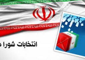 تائید صلاحیت۲۹۴  نفر از داوطلبان شورای اسلامی خرمآباد/ ۲۱ نفر رد شدند