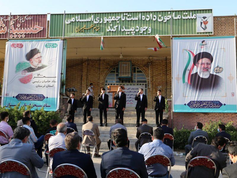 گزارش تصویری: افتتاحیه ستاد انتخاباتی آیت الله رئیسی در خرمآباد