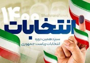 مشکلات در قهر با صندوقها حل نمیشود/ مشارکت حداکثری در انتخابات نیاز امروز کشور است