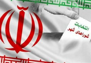 لیست شورای وحدت نیروهای انقلابی برای شورای شهر خرمآباد اعلام شد